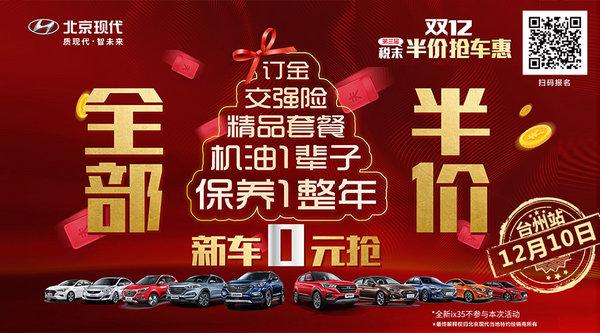 12月10日北京现代半价抢车惠-图1