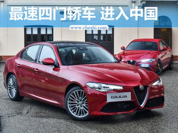 最速四门轿车Giulia进入中国 你值得拥有-图1
