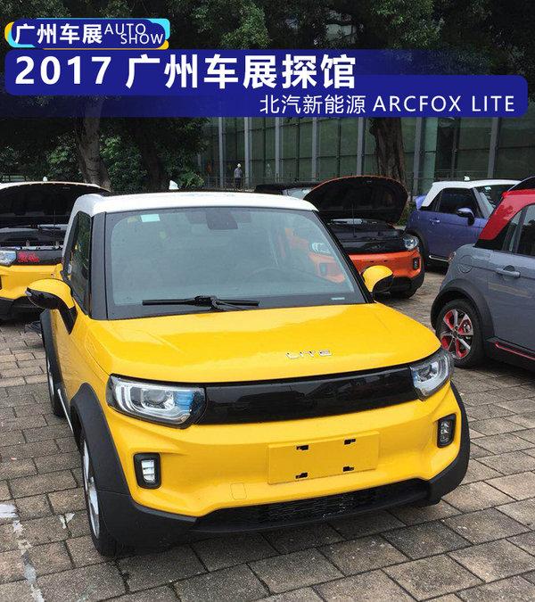 2017广州车展探馆:北汽新能源ARCFOX LITE密集亮相-图1
