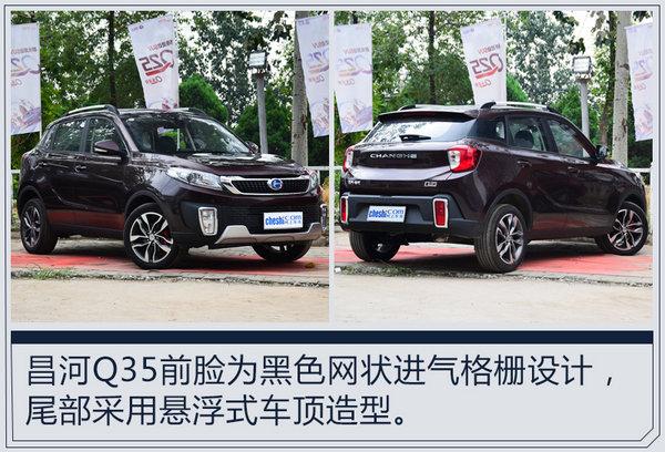 昌河将推出3款电动SUV 含品牌首款插混车型-图4