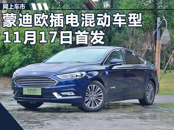 长安福特推蒙迪欧插电混动车型 11月17日首发-图1