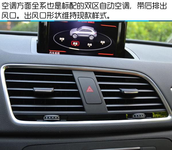 新款国产奥迪Q3试驾 最火的牌最平民的款-图6