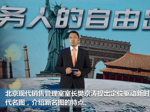 北京现代新名图正式上市 12.98万元起售-图2