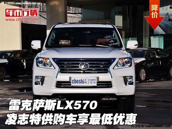 雷克萨斯lx570 凌志特供购车享最低优惠高清图片