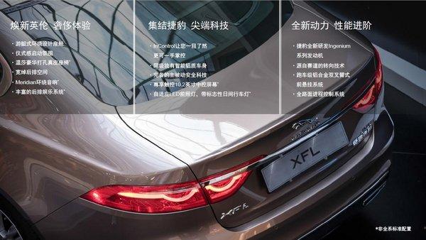 """1014中升仕豪新一代捷豹XFL换""""芯""""登场-图7"""