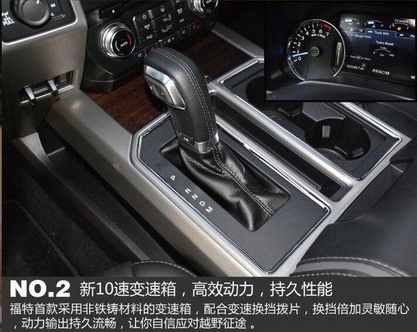 2017款福特F150白金版 盘点十大突出亮点-图5