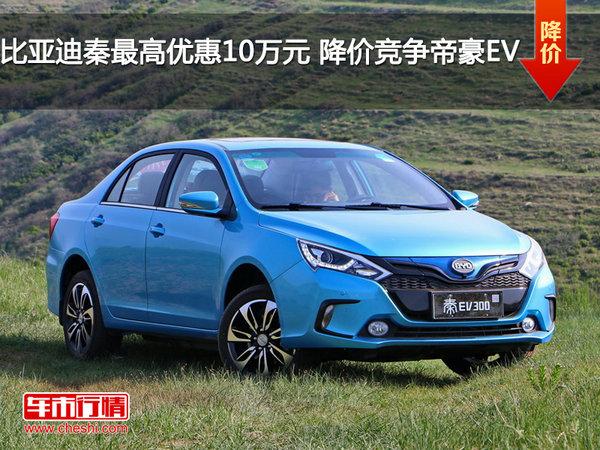 比亚迪秦最高优惠10万元 降价竞争帝豪EV-图1