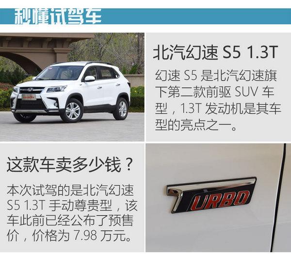 """这个SUV长得有点""""雷克萨斯"""" 试驾幻速S5 1.3T-图1"""