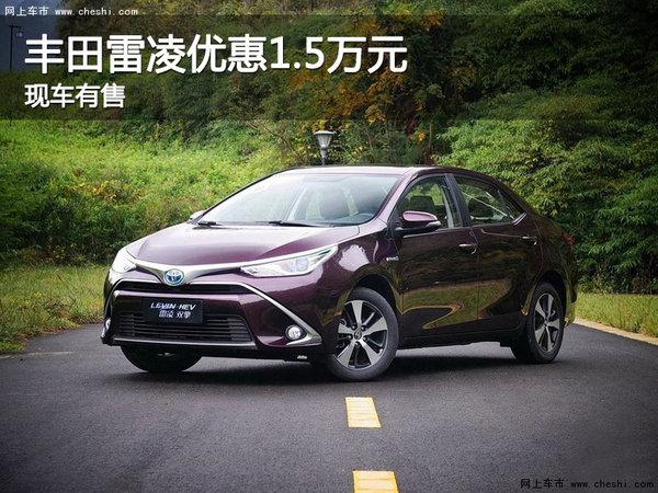 雷凌 保定广汽丰田4S店现车优惠1.5万元-图1