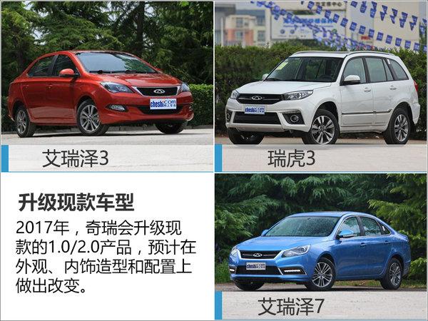 奇瑞2017新车计划曝光 发力SUV/新能源-图6