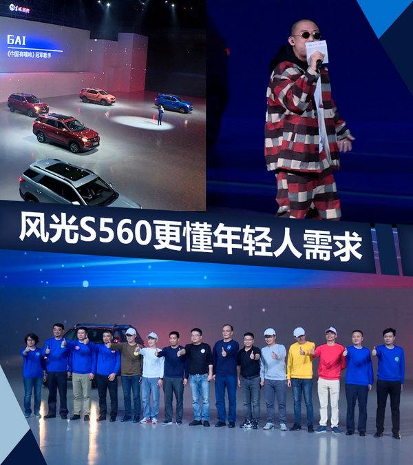 刘昌东:东风风光S560更懂年轻用户需求-图1