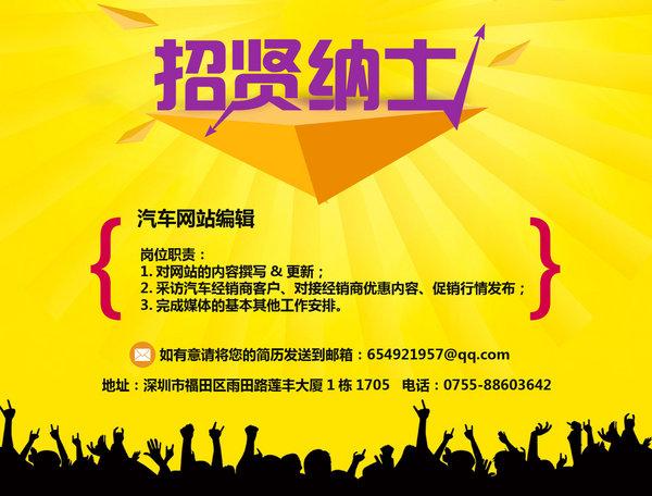 深圳大众迈腾优惠4万元 竞争本田雅阁-图2