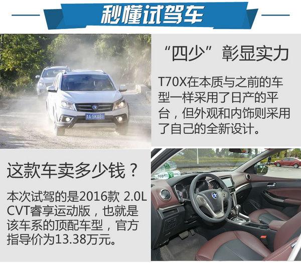"""好开的""""四少""""SUV 启辰T70系试驾体验-图2"""