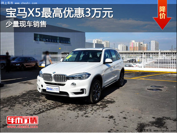 宝马X5降价促销 购车最高享优惠3万元-图1