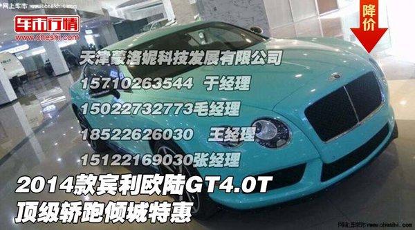 2014款宾利欧陆gt4.0t 顶级轿跑倾城特惠高清图片