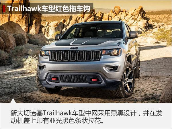 Jeep新大切诺基明日上市 预计55万元起-图3