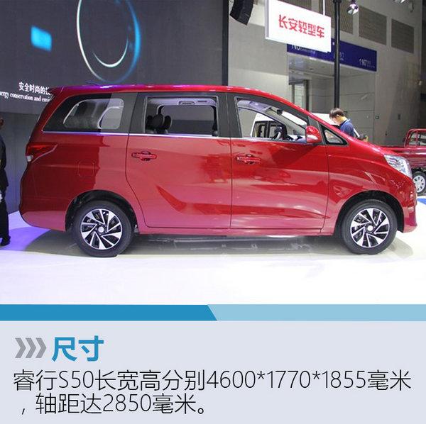 长安睿行S50正式发布 搭载1.5升发动机-图3