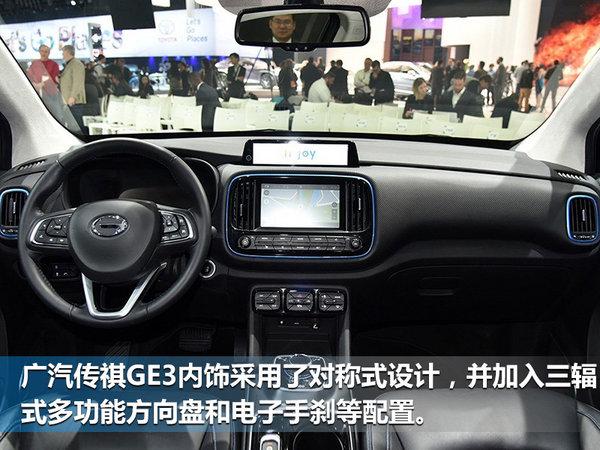 广汽传祺纯电动SUV-GE3开启预售 万起-图5