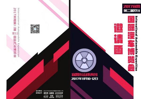 2017年11月10-12日宜昌体育馆车展-图3
