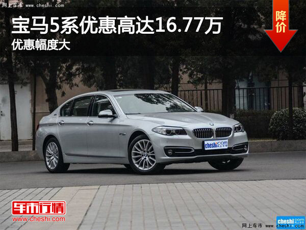 南京协众河西宝马5系优惠高达16.77万-图1