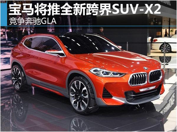 宝马将推全新跨界SUV-X2 竞争奔驰GLA-图1