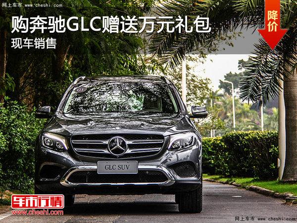 长春购买奔驰GLC赠送万元礼包 现车在售-图1