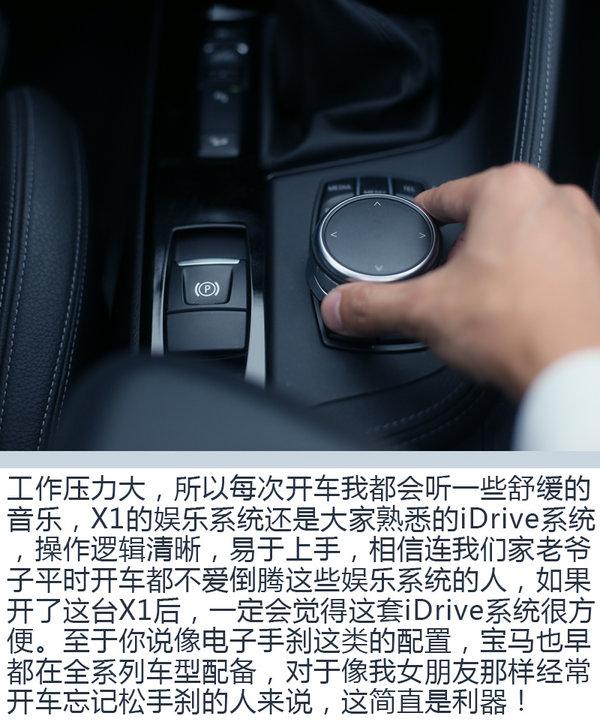 """圆梦""""蓝天白云"""" 我与BMW X1的精彩生活-图8"""
