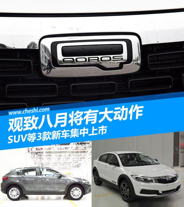 观致八月将有大动作 SUV等3款新车集中上市-图1