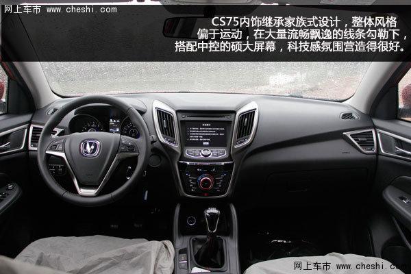cs75配置包括车身稳定控制系统,驻车警示音关闭,大灯高度调节,一键