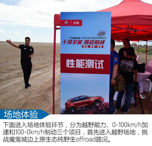 国产SUV实力派 2016款锐腾2.0TGI试驾-图8