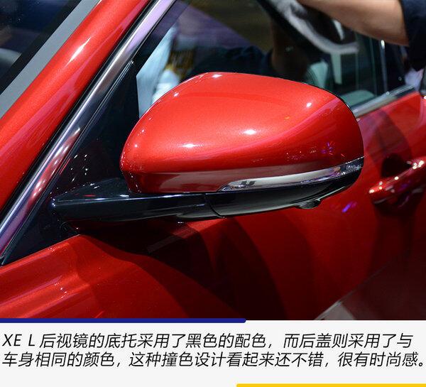 竟然加长了100mm 广州车展实拍国产捷豹XE L-图8