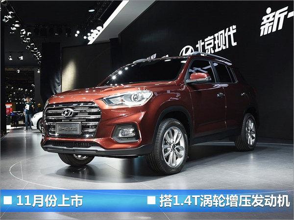 现代起亚强化本土化 6款中国专属车型将上市-图3