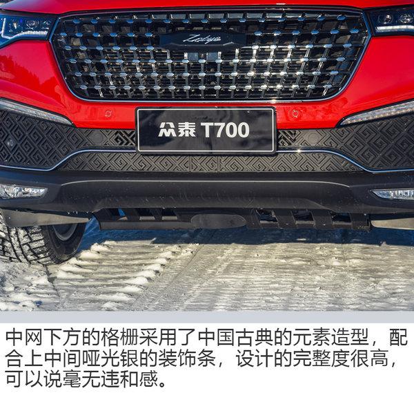配置不比路虎揽胜差 冰雪试驾中型SUV众泰T700-图3