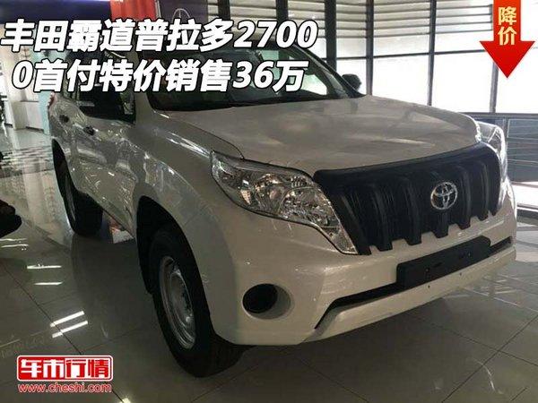 丰田霸道普拉多2700 0首付特价销售36万-图1