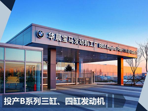 华晨宝马1.19亿售3缸机生产线 涉及多款新车