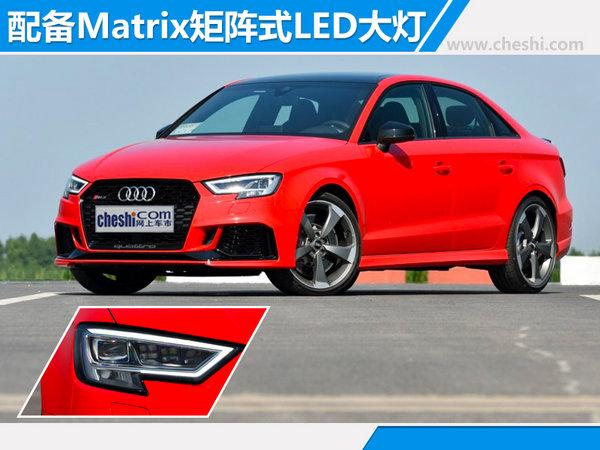 奥迪RS3/TT RS正式上市 售XX-XX万元-图1