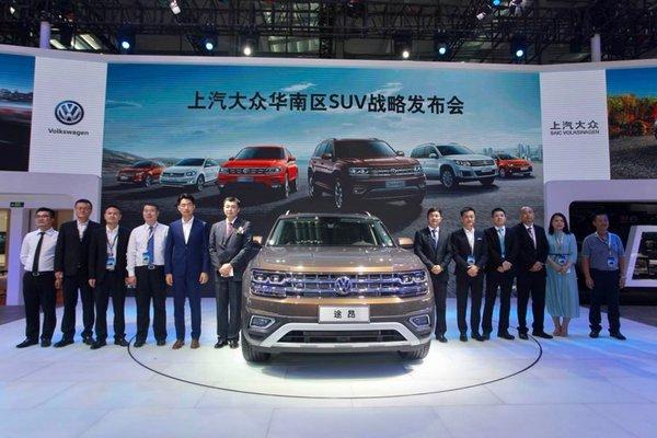 上汽大众大众品牌华南区域SUV战略正式启动-图1