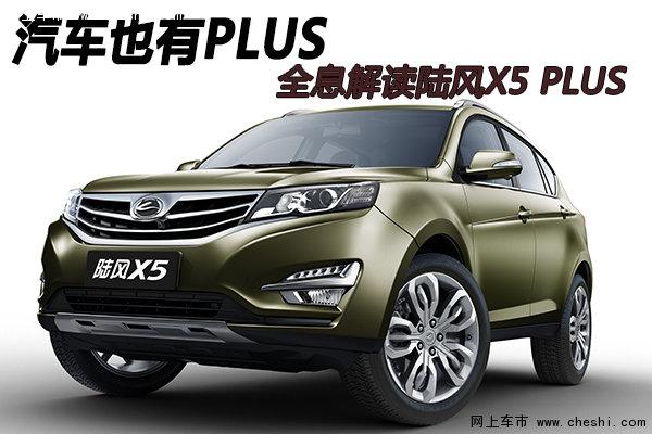 汽车也有PLUS 全息解读陆风X5 PLUS-图1