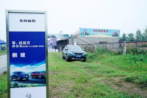 动•感X008 SUV体验营点燃西安秋日激情-图7