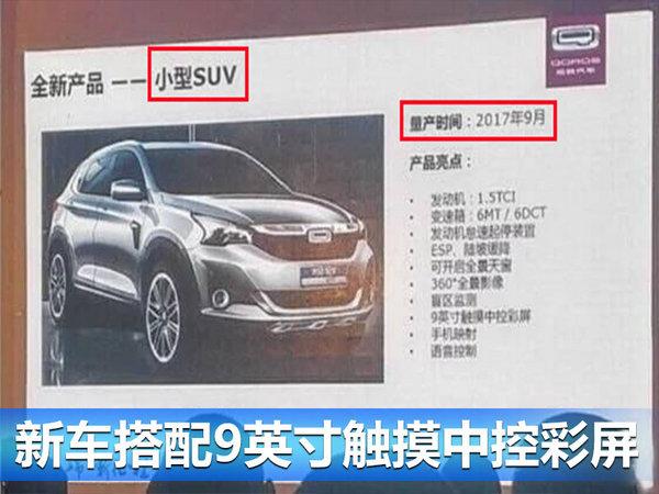 """观致全新小型SUV酷似""""瑞虎7"""" 将于九月量产-图1"""