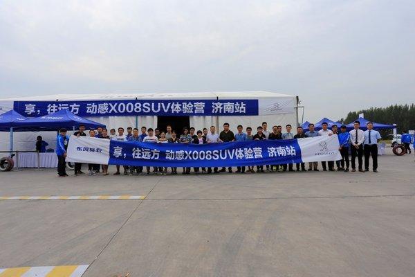 """""""动•感X008 SUV体验营""""引爆济南-图1"""