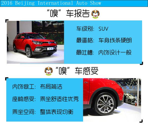 2016北京车展 全新双龙XLV-SUV实拍-图2