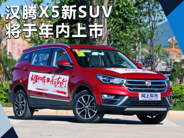 汉腾X5新SUV将于年内上市 提供五/七座版本-图1
