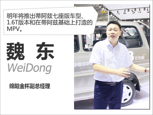 华晨绵阳规划3款新车 渠道网络大幅扩张-图2