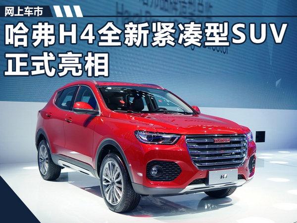 哈弗H4全新紧凑型SUV亮相 搭1.3T与1.5T引擎-图1