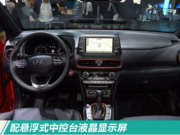 北京现代ENCINO新SUV已投产 百公里加速7.7s-图5