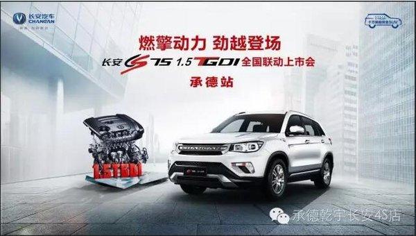 新锐SUV长安CS75 承德上市会圆满成功!-图1
