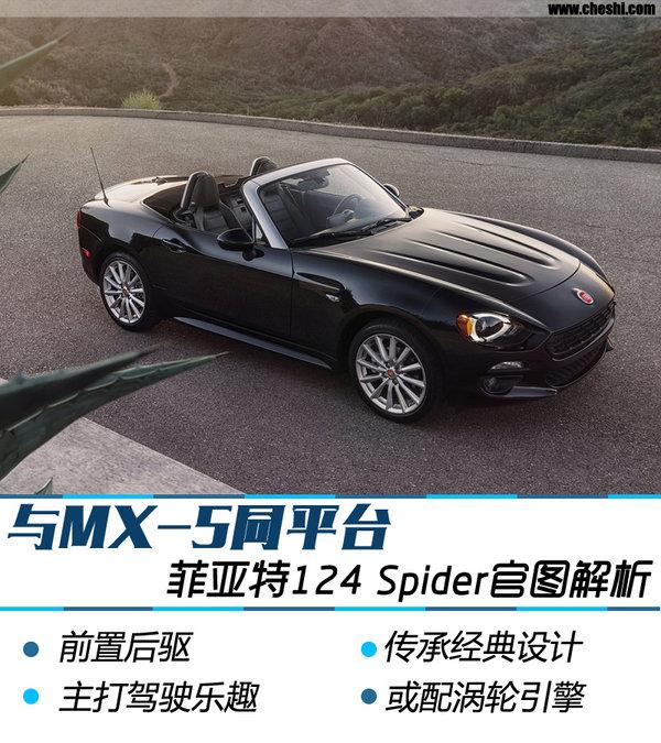 与MX-5同平台 菲亚特124 Spider官图解析-图1