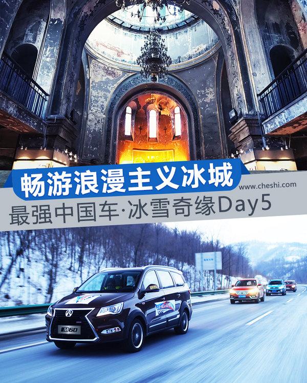 畅游浪漫主义冰城  最强中国车·冰雪奇缘Day5-图1