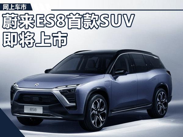 蔚来汽车ES8于12月16日上市 预计售价45万-图1